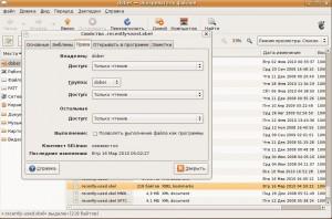 Рерактирование прав файла